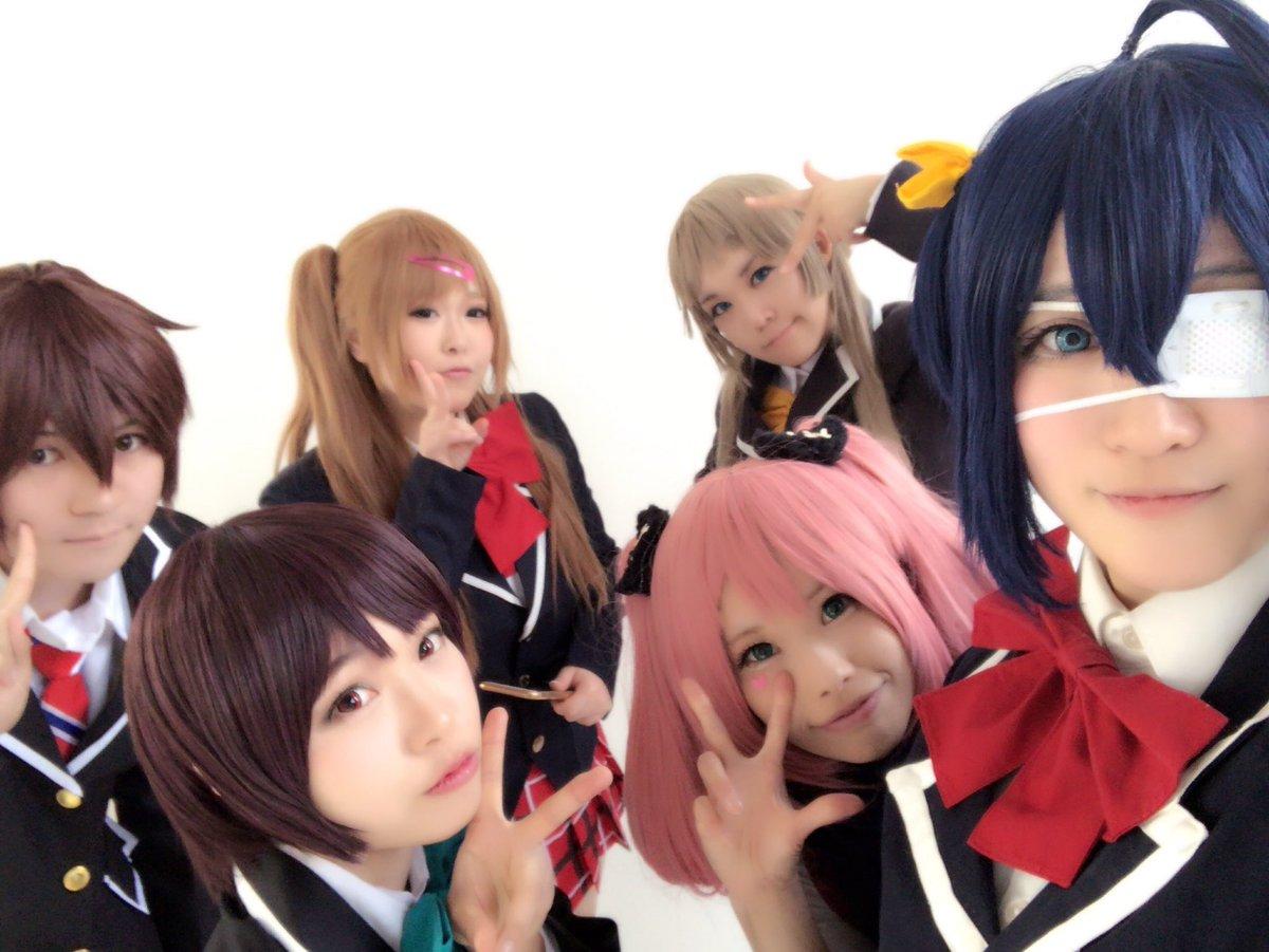 中二病でも恋がしたい!の冨樫優太君してきました!みんなでわいわい撮影出来てとてもたのしかった!!皆さんありがとうございま