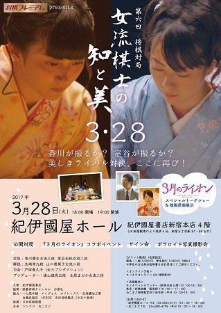 香川愛生✿3/21卒業式