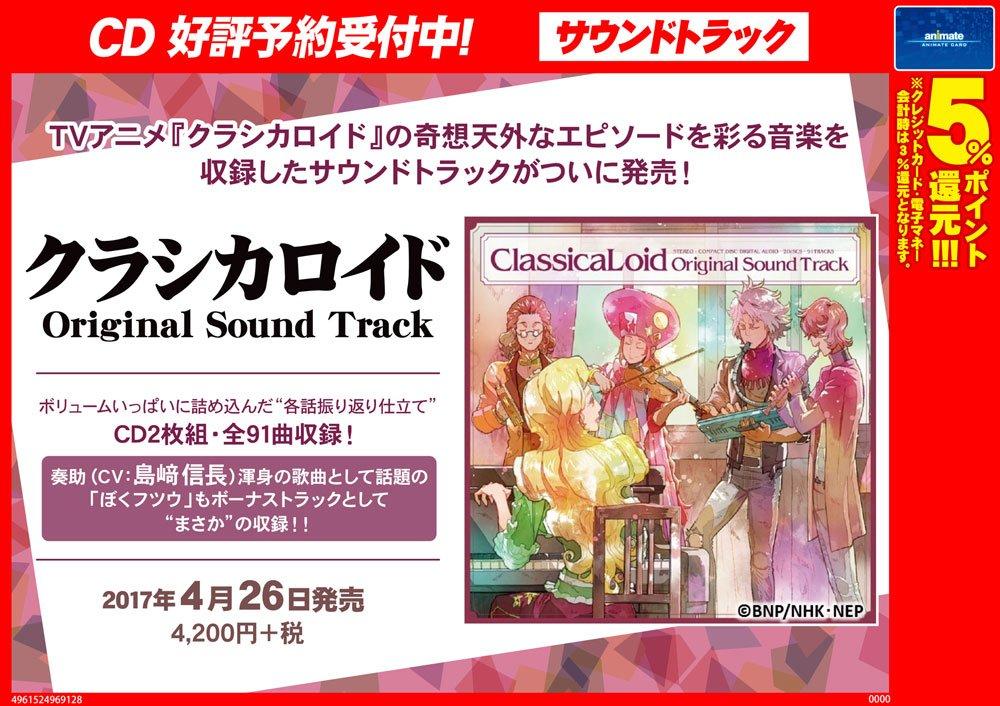 【CD情報】「クラシカロイド Original Sound Track」大好評ご予約受付中!なんと全91曲という大ボリュ
