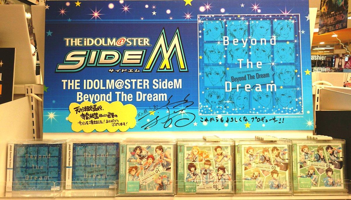 【TOWERanime新宿】アニメ化も決定し盛り上がりが加速中のドラマチックアイドル育成ゲーム『アイドルマスター Sid