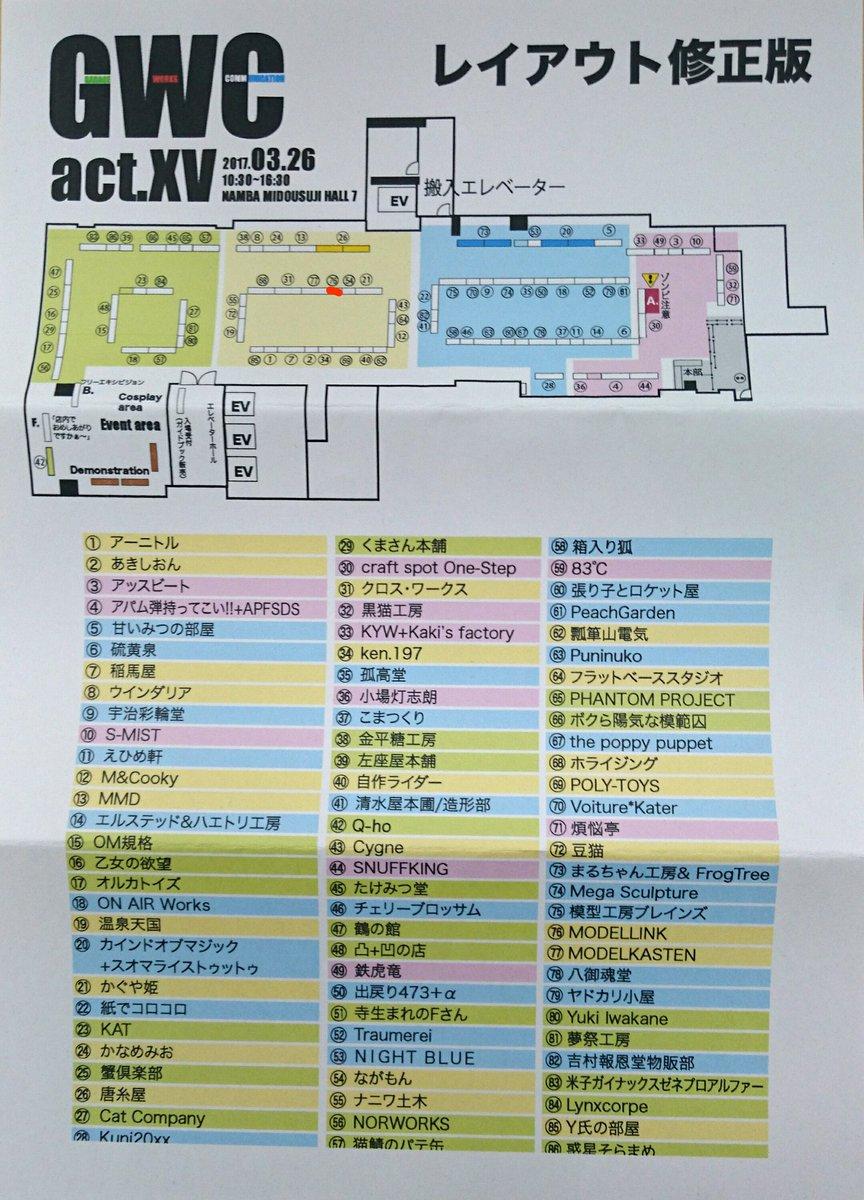 【告知】3/26に難波御堂筋ホールで開催のGWCに参加します出し物は以下の通り・「【ろこどる】」  小日向縁   ¥70