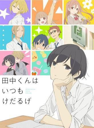 「田中くんはいつもけだるげ」ガンガンONLINEで連載中アニメ化もした学園ゆるふわラブコメ女の子たちがみんな可愛い!!