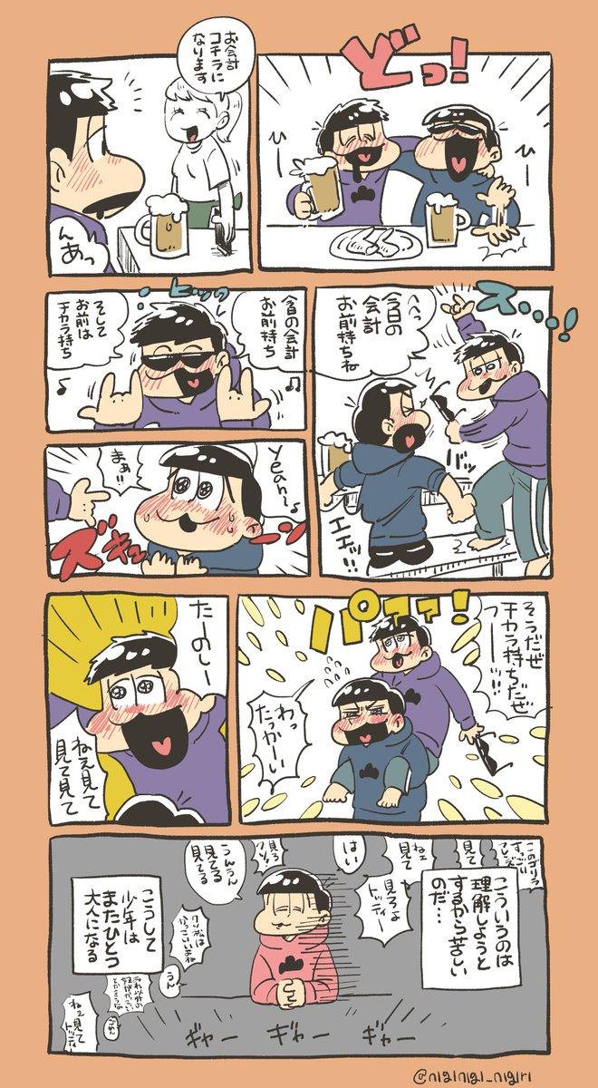 へべれけ色松漫画