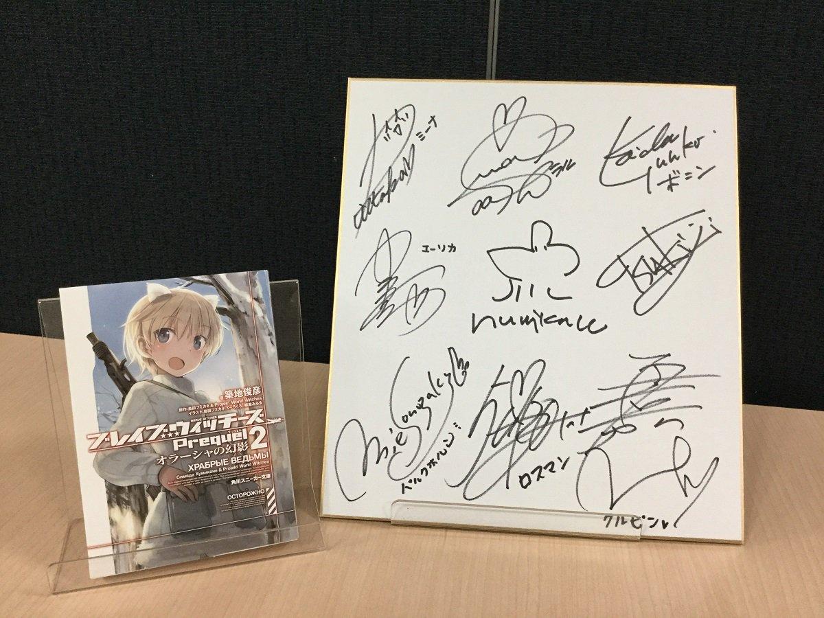 6月1日「ブレイブウィッチーズPrequel2」発売決定を記念し本ツイートをRTいただいた方の中から1名様に、島田フミカ
