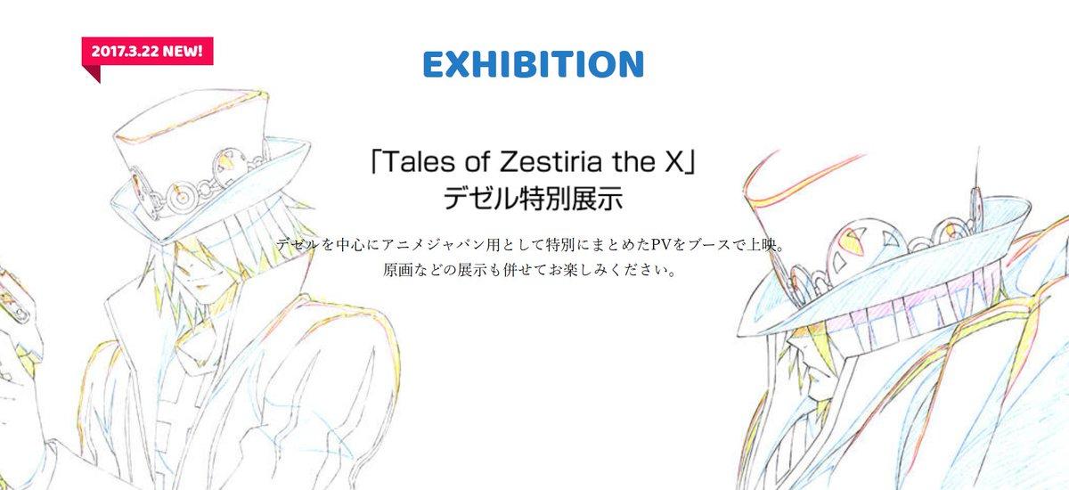 【新情報!】アニメジャパン・ufotableお知らせ⑨-展示・上映-◆テイルズ オブ ゼスティリア ザ クロスデゼルを中