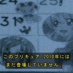見て相棒にドキプリ出てきたから見て右京さんが「このプリキュアは2010年にはまだ登場していません」とか言ったんだよ見て