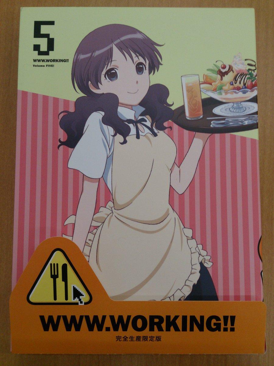 本日はWWW.WORKING!!ブルーレイ&DVD第5巻の発売日です!すてきな鎌倉さんがジャケットの第5巻、特典