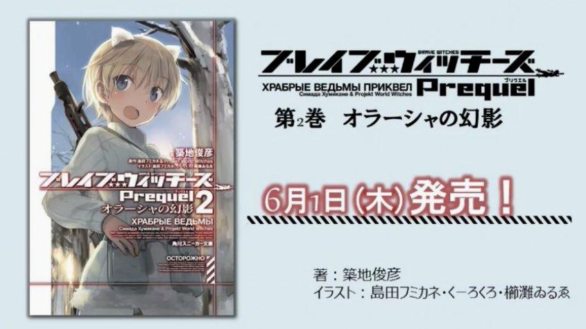 【追記】ノベル「ブレイブウィッチーズPrequel2 オラーシャの幻影」6月1日発売!オリジナルドラマCDには501、5