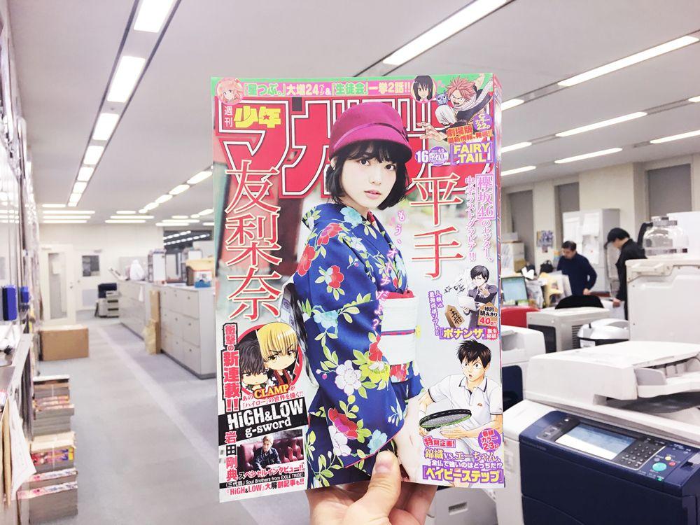 おつかれさまです。本日は週刊少年マガジンの発売日でした!#マガジン #欅坂46 #平手友梨奈 #CLAMP #ベイビース