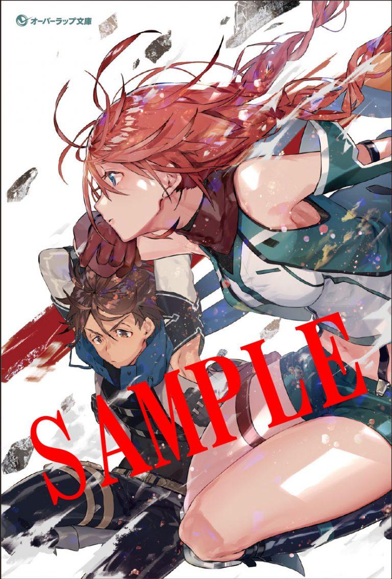 【特典情報】『灰と幻想のグリムガル level.10 ラブソングは届かない』 第10巻は3月25日発売! 通常の特典はも