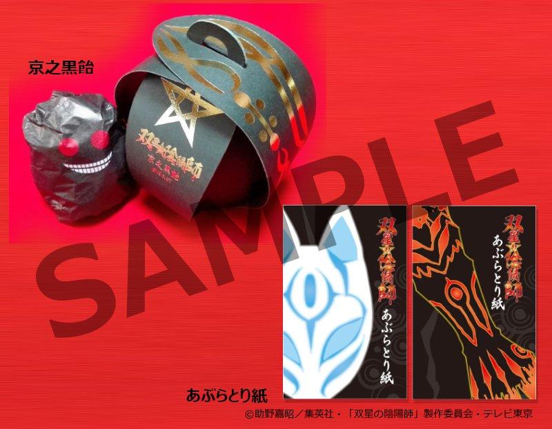 【AnimeJapan2017】京まふブース(A54)にて、『双星の陰陽師』の京之黒飴(800円)、あぶらとり紙(各40