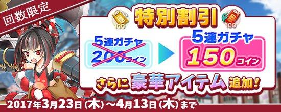 3月23日(木)アップデートにて、「坂田金時」「イフリート」が入ったにゃんころポンが登場します!回数限定でお得なにゃんこ