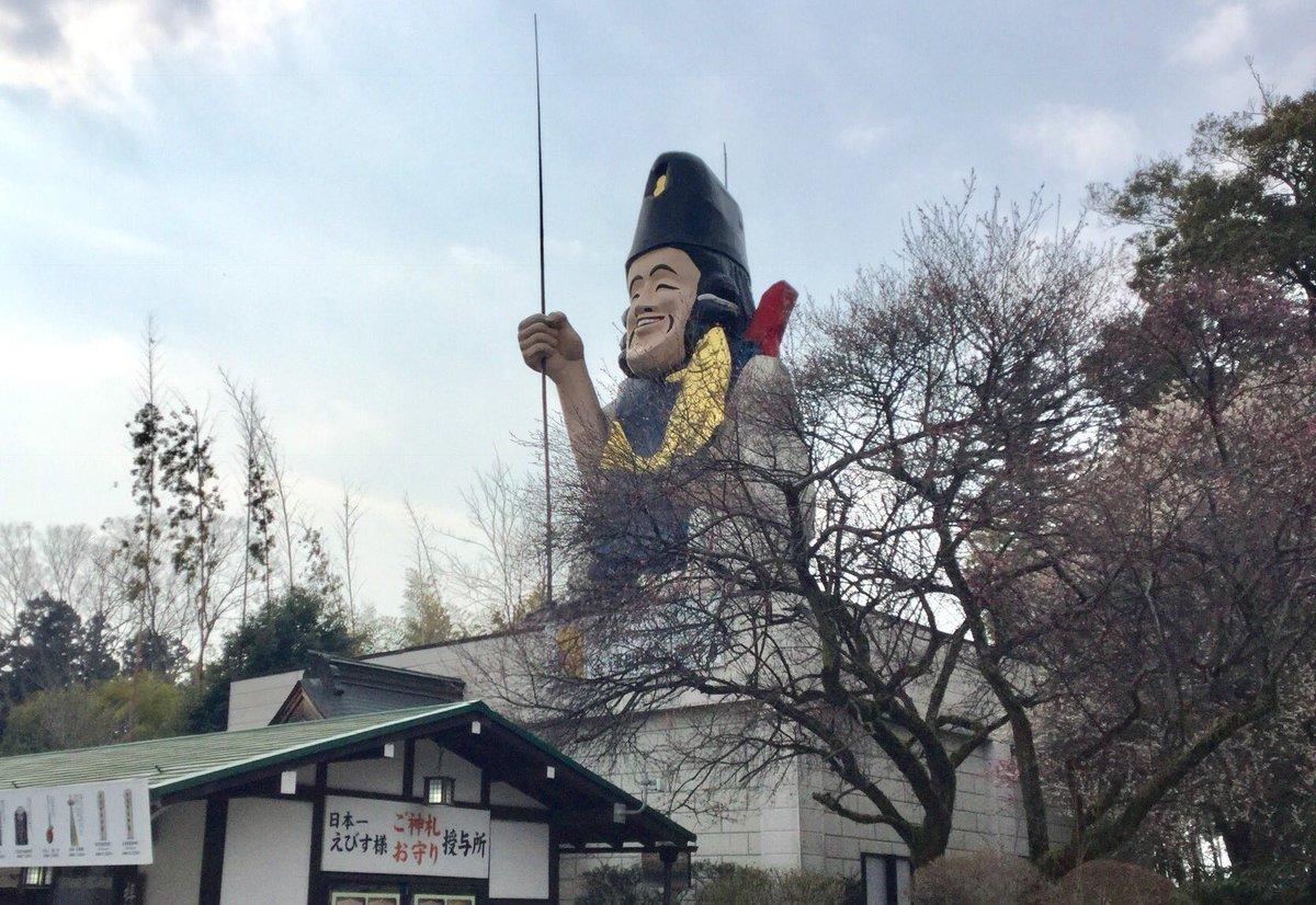 ばくおん!!紀行(聖地巡礼)。日本一えびす様。#ばくおん