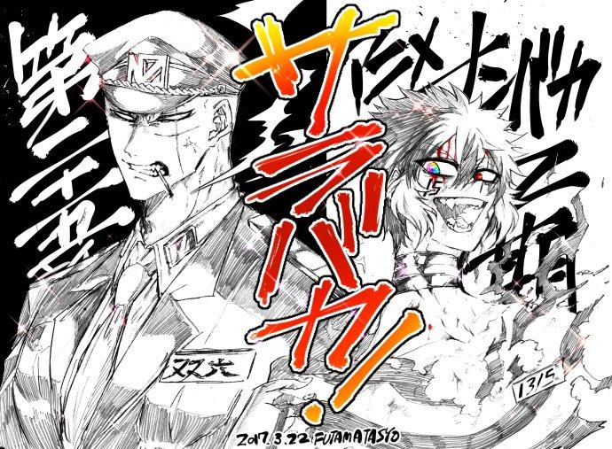 アニメ『ナンバカ2期』第25話 サラバカ!よろしくお願いいたします!