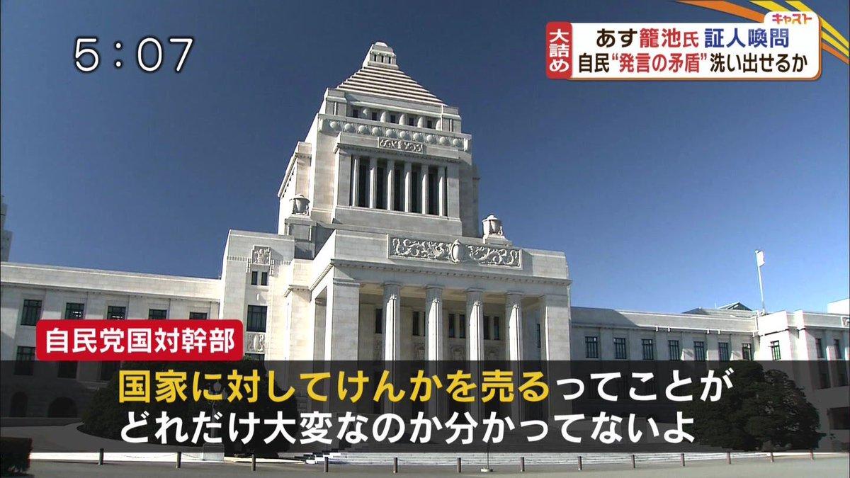 """【悲報】日本政府、「辻元清美に関する""""3つの疑惑""""の証拠は検証されるべき」だと閣議決定 [無断転載禁止]©2ch.net [785146532]YouTube動画>1本 ->画像>78枚"""