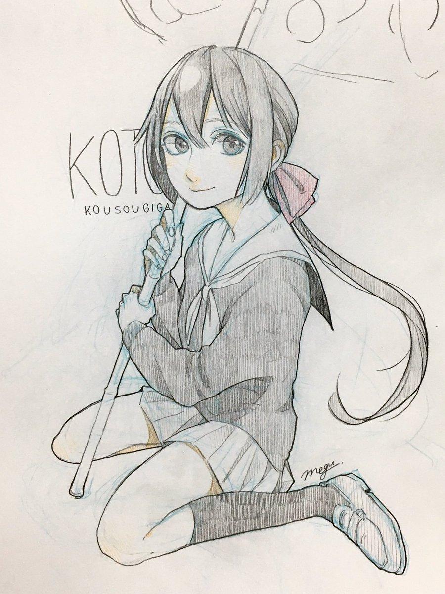 > 『京騒戯画』よりコトをリクエストいたします!アニメわかんないのにリクエストしてごめんですが。。f(^_^;よろ