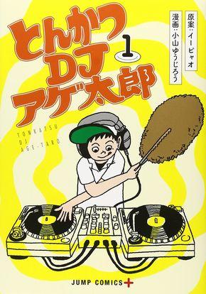 最後までアゲてくれてありがとう!漫画「とんかつDJアゲ太郎」が完結 落語、上野、VJ……あらゆる文化を融合、2年半の大団