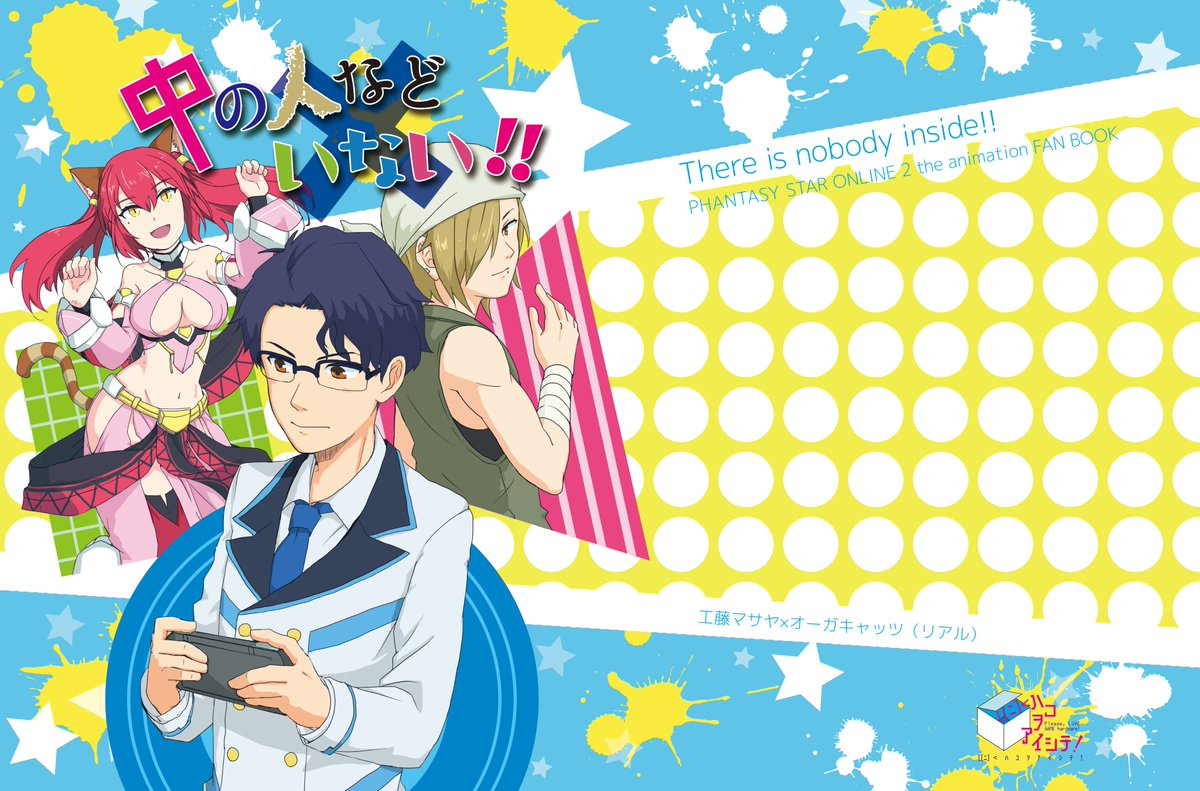 ウチのサンプルもあげとこうこの流れ #せげいち13E-03、ハコヲアイシテはPSO2アニメの工藤×オーガキャッツ(リ