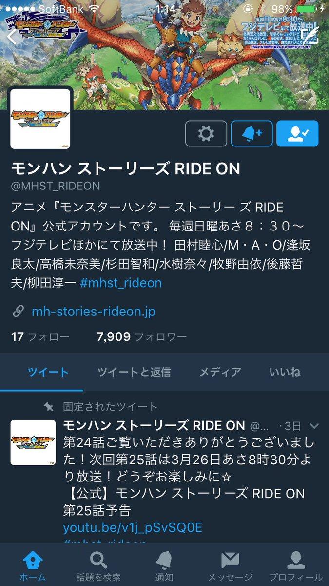 7909・・・・・・8000行ったらめっちゃお祝いしますぞ!!#mhst_rideon