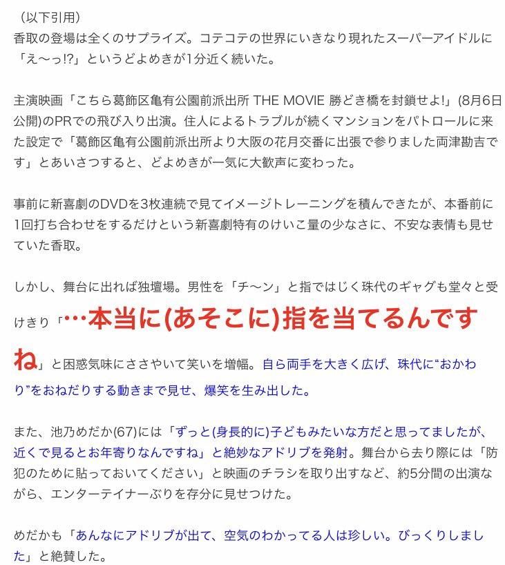慎吾くんは、こち亀の時に、吉本新喜劇にゲスト出演しています(*´꒳`*)実際、放送もされました。#ナカイの窓 #中居正広