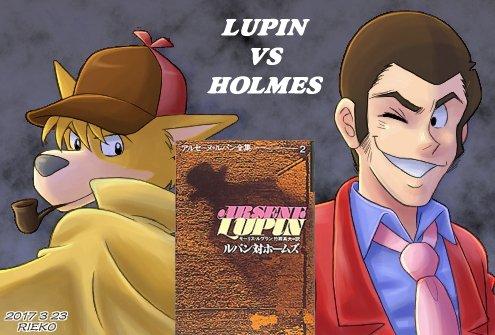 ルパン対ホームズイラストは #ルパン三世 対 #名探偵ホームズ (笑)アニメ化してます(ルパン=声:広川太一郎)漫画化し