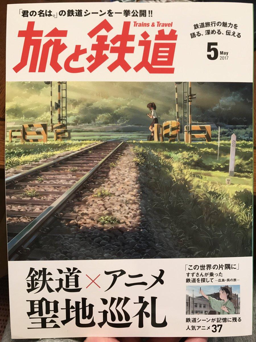 昨日購入した「旅と鉄道」は「鉄道×アニメ 聖地巡礼」特集。「君の名は。」と「この世界の片隅に」が主にピックアップされてい