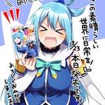 『この素晴らしい世界に日常を!』コミックス本日3月23日発売です~!よろしくお願い致します! #このすば