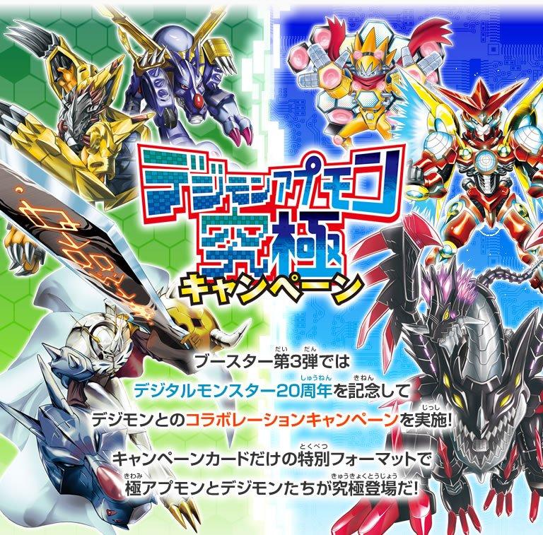 デジモンユニバース アプリモンスターズ カードゲーム 「Omegamon」