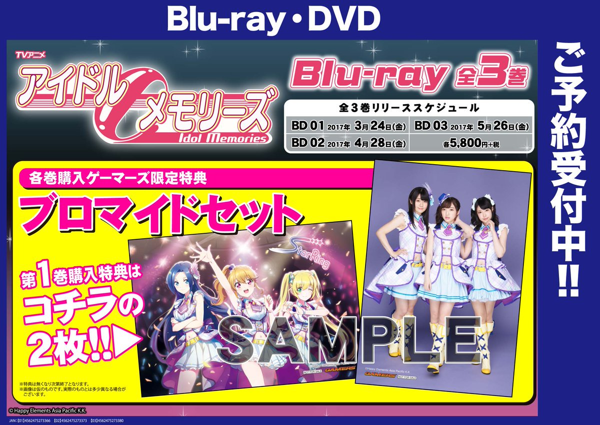 【映像入荷】本日「#アイドルメモリーズ」Blu-ray 01発売です!ゲーマーズ限定特典はこちらのブロマイド2種!02以