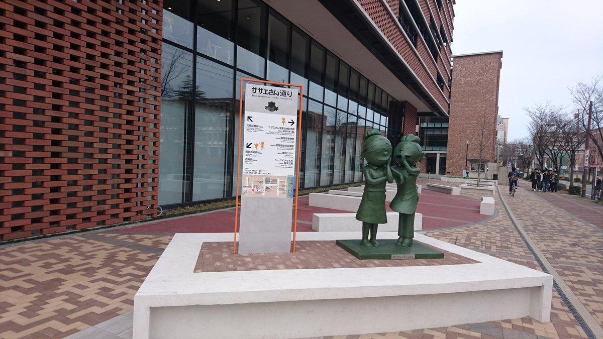 西南学院が作って福岡市に寄贈、と言うサザエさんと長谷川町子さん像。神戸からいらっしゃった老年の方が記念撮影されて居た。