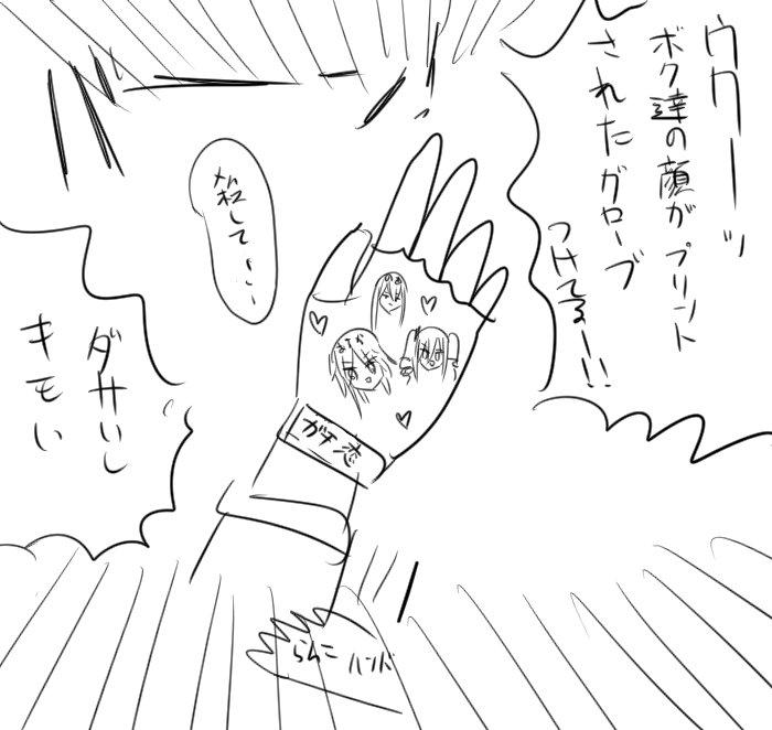 のあさん手袋キュッってするの似合いそうって絵とおまけの漫画です
