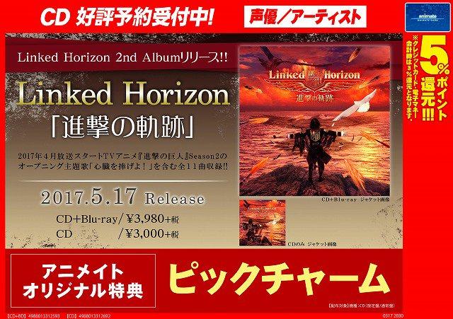 【CD予約情報】Linked Horizon 2ndアルバム『進撃の軌跡』が5月17日に発売ポロ!4月より放送「進撃の巨