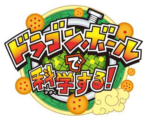 「ドラゴンボールで科学する!」が2017年夏、鹿児島で開催決定!  #DB30th #ドラゴンボール