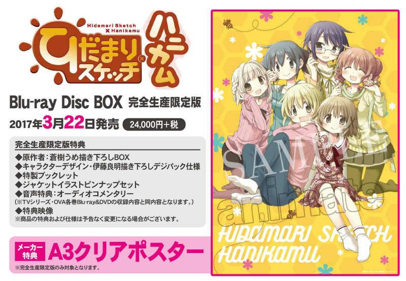 【ひだまらーは急いで6階へ!!】6階では「ひだまりスケッチ×ハニカム Blu-ray Disc BOX(完全生産限定版)