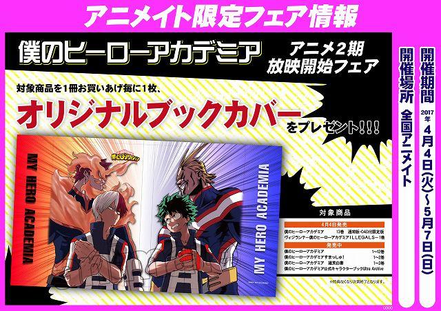 【フェア情報】『僕のヒーローアカデミア アニメ2期放映開始フェア』が4/4開催!!対象書籍を1冊ご購入毎に、【オリジナル