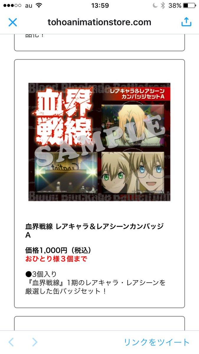 アニメジャパン AJ 血界戦線どなたかこのホワイトとブラック代行して頂ける方いませんか(;;)2枚目のポストカードはブラ
