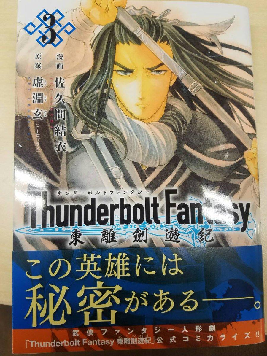 【コミカライズ】佐久間結衣先生によるコミカライズ「Thunderbolt Fantasy 東離劍遊紀」コミックス3巻が本