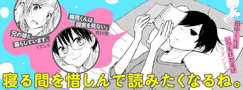 【ガンガンONLINE】更新日です☆ 「田中くんはいつもけだるげ」など漫画6作品と、スペシャル企画、3/25発売「超人高