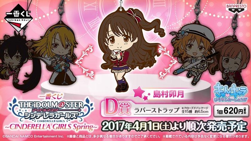 【一番くじ アイドルマスター シンデレラガールズ ~CINDERELLA GIRLS Spring~】書店、ホビーショッ