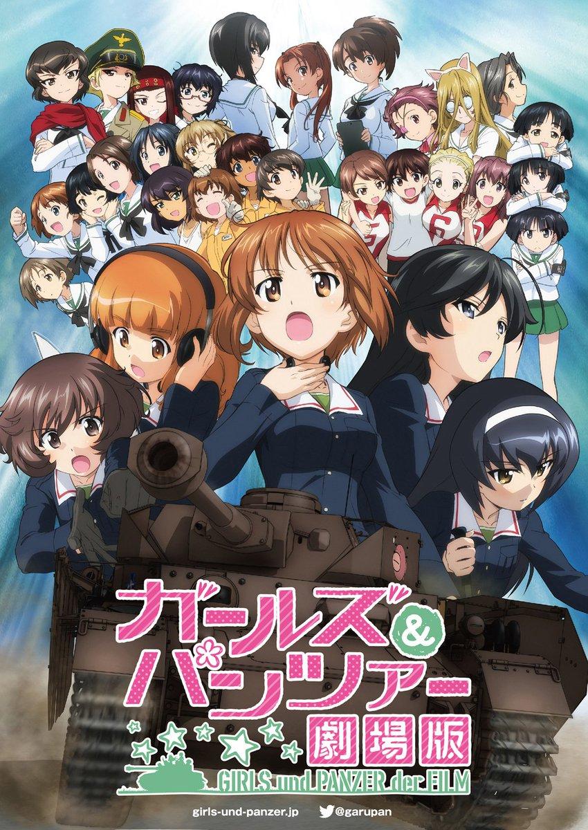 明日、3月24日(金)イオンシネマ熊本(嘉島のクレア)で劇場版 ガールズ&パンツァー 上映開始です!