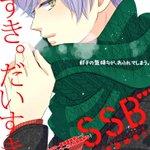 【3/23更新】最新8巻ヒット中💖『SSB -超青春姉弟s-』そして1月1日()いつも通り4人で集まったお正月🎍 恋がは
