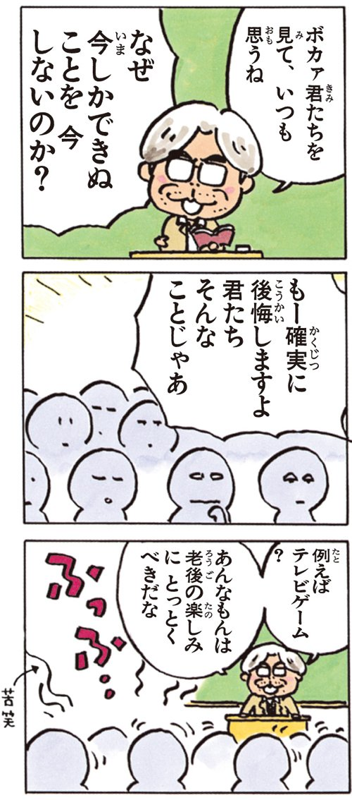 「あたしンち」の先生といえば、宮嶋先生(5巻no.17)#あたしンち