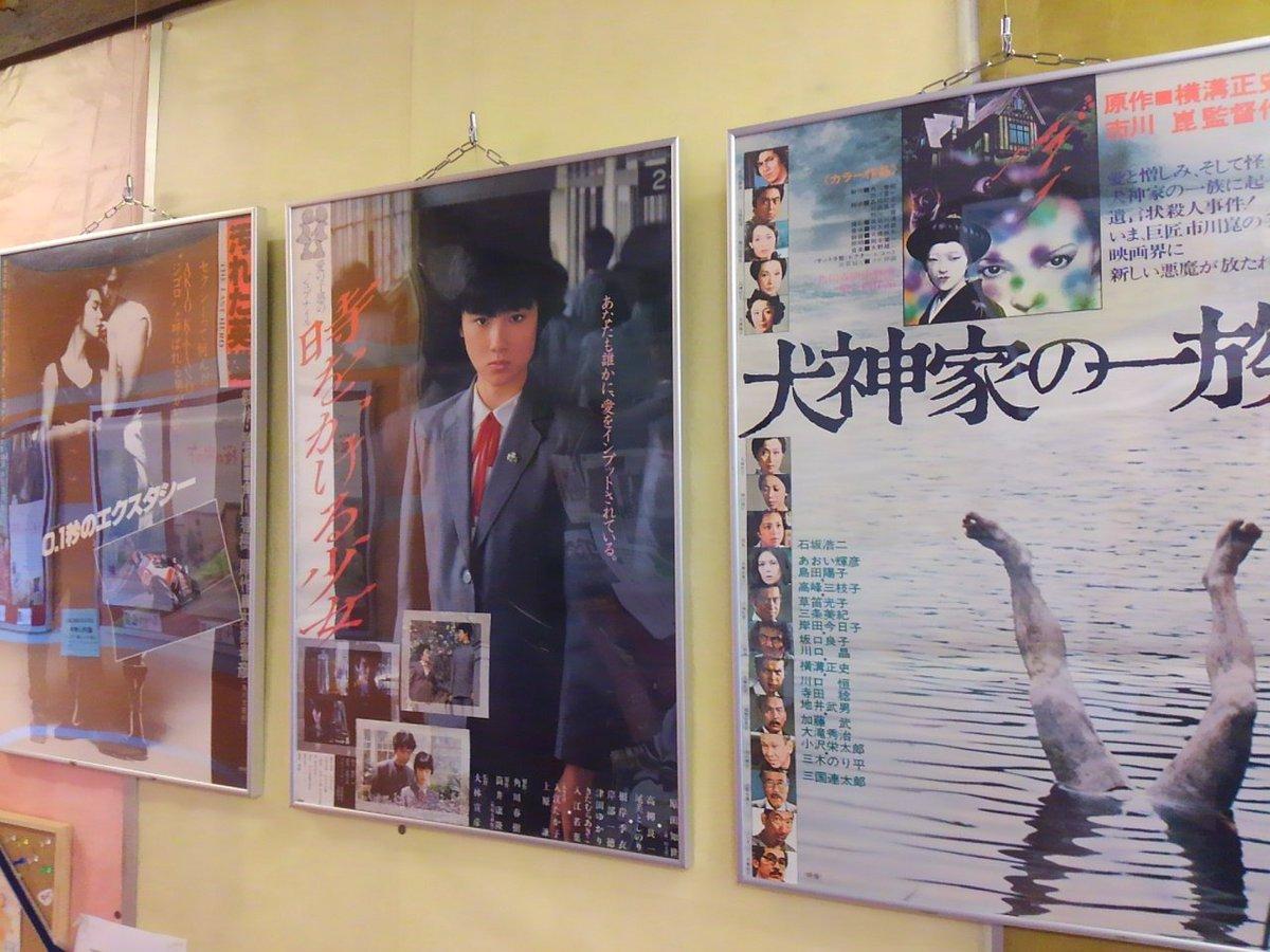 行かねば! RT : 角川映画祭3/25より「犬神家の一族」「時をかける少女」「汚れた英雄」「復活の日」を上映します!ロ