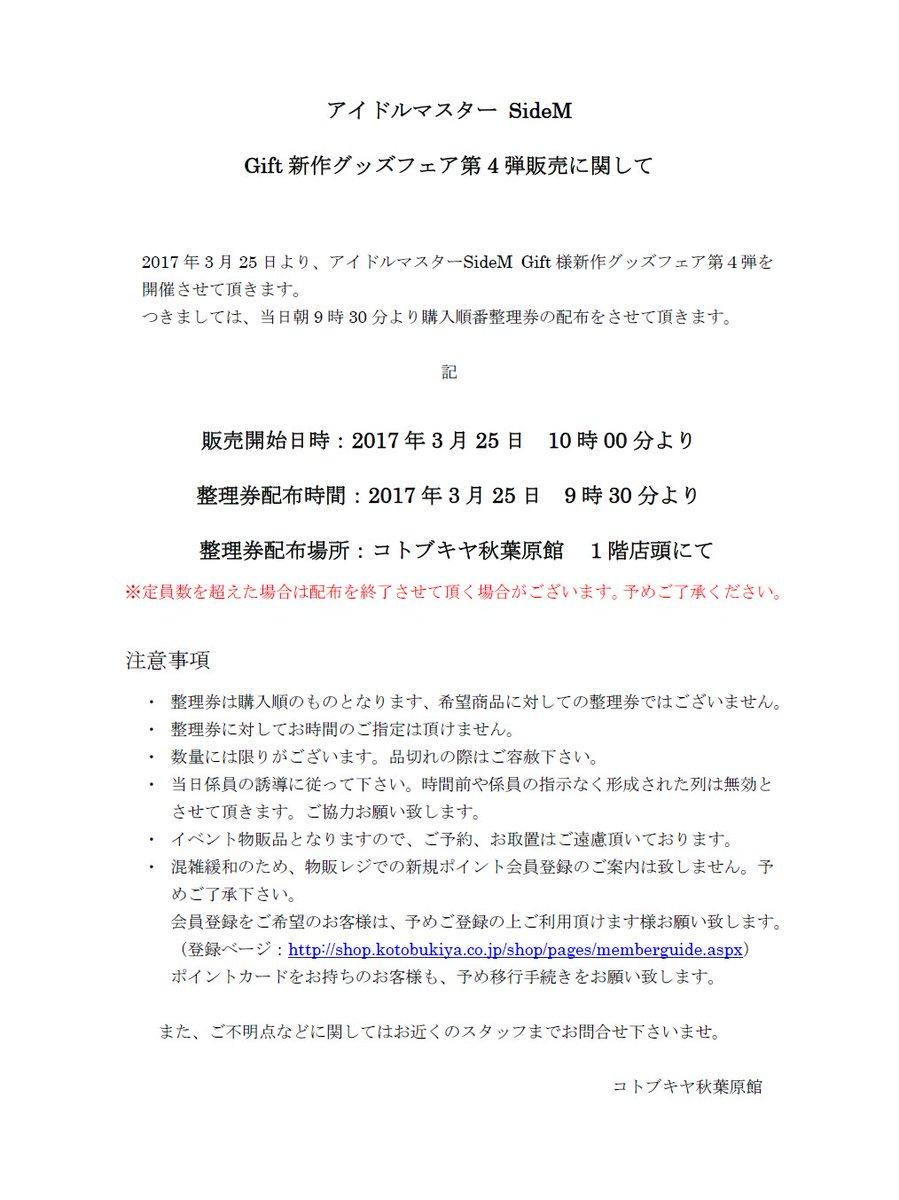 【コトブキヤ秋葉原館】イベント情報:3/25月10時より、当店にてGift様のアイドルマスターsideM新作グッズフェア