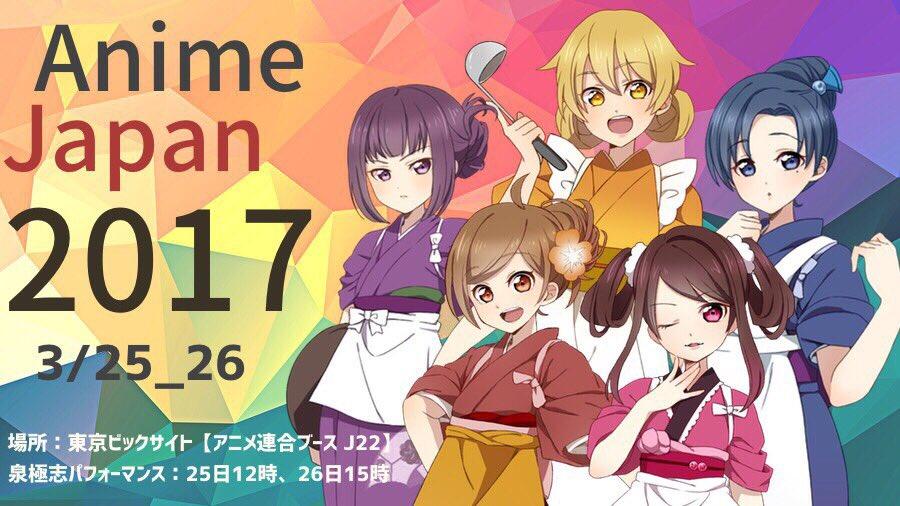 Anime Japan2017、今年も爆進!!3月25、26日 東京ビックサイト J22 アニメ連合会(JKめし/クレー