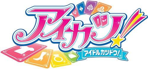 『アイカツ!』COMPLETE CD-BOXが登場☆CD化されていなかった幻のTV ver.を含む全ての楽曲が収録♪ #