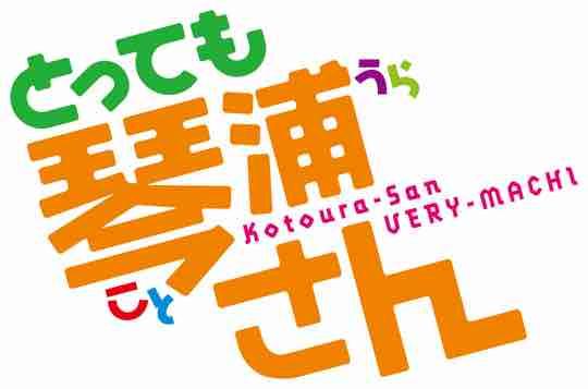 ありがとうございます!(^o^)「琴浦さん」待望の最新刊「とっても琴浦さん」は4月28日発売ですっ!