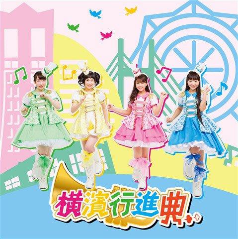 ミルキィホームズのフルアルバム「横濱行進曲」試聴動画が公開☆表題曲はミルキィ初のマーチソング♪ #getchu #mil