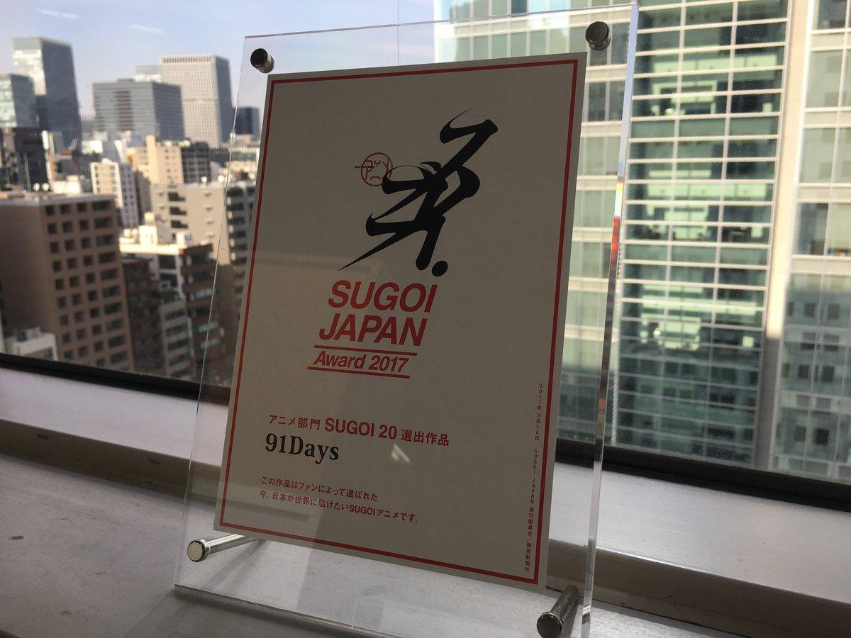SUGOI JAPAN Award2017「今の日本を代表する各ジャンルのスゴイ傑作群。ファンと有識者の推薦をもとに議論