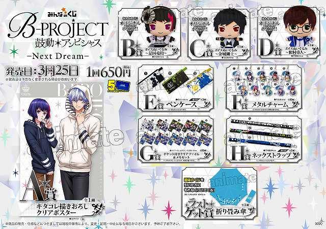 【くじ情報】3/25より『みんなのくじ B-PROJECT~鼓動*アンビシャス~-Next Dream-』発売ですヒロロ